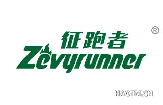 征跑者 ZEVYRUNNER