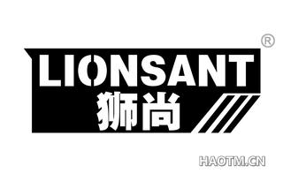 狮尚 LIONSANT