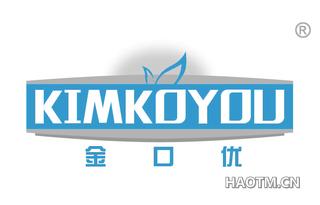 金口优 KIMKOYOU