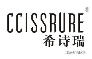希诗瑞 CCISSRURE