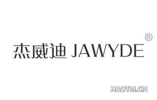 杰威迪 JAWYDE