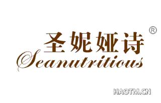 圣妮娅诗 SEANUTRITIOUS