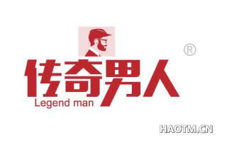 传奇男人 LEGEND MAN