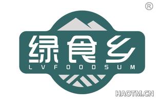 绿食乡 LVFOODSUM