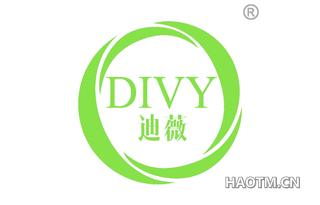 迪薇 DIVY