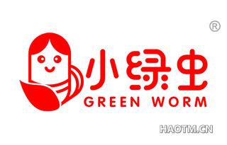 小绿虫 GREEN WORM