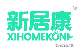 新居康 XIHOMEKON