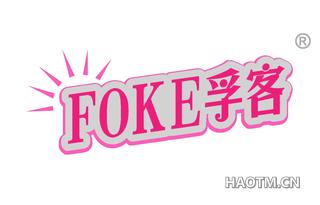 孚客 FOKE