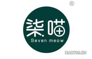 柒喵 SEVEN MEOW