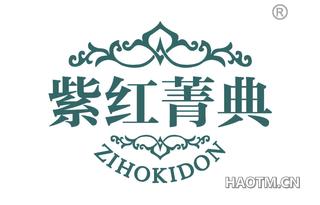 紫红菁典 ZIHOKIDON