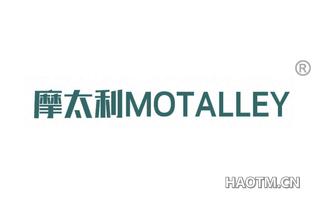 摩太利 MOTALLEY
