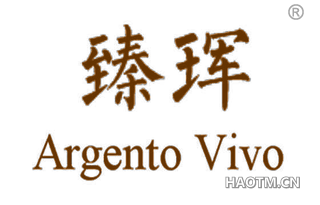 臻珲 ARGENTO VIVO