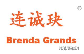 连诚玦 BRENDA GRANDS