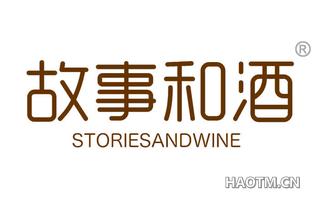 故事和酒 STORIESANDWINE
