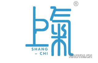 上气 SHANG CHI