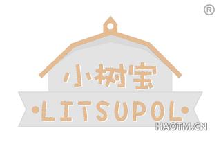 小树宝 LITSUPOL