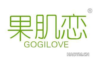 果肌恋 GOGILOVE