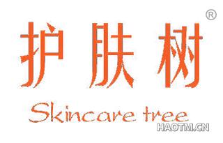 护肤树 SKINCARE TREE
