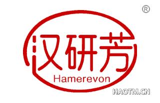 汉研芳 HAMEREVON