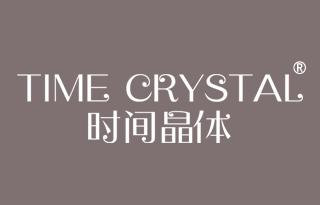 时间晶体 TIME CRYSTAL