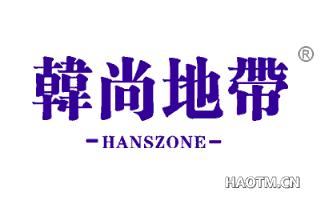 韩尚地带 HANSZONE
