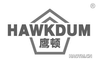 鹰顿 HAWKDUM