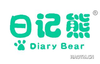 日记熊 DIARY BEAR