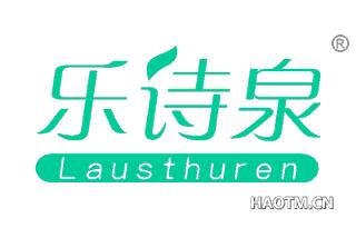 乐诗泉 LAUSTHUREN