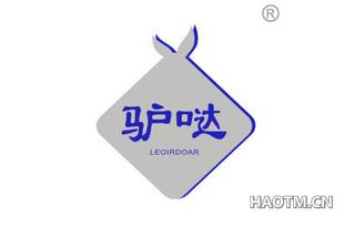 驴哒 LEOIRDOAR