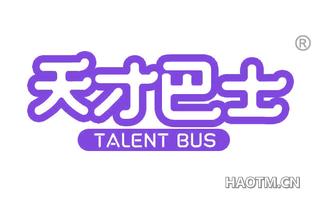 天才巴士 TALENT BUS