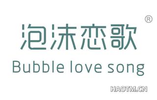 泡沫恋歌 BUBBLE LOVE SONG