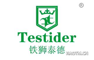 铁狮泰德 TESTIDER