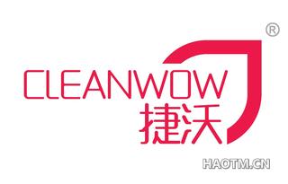 捷沃 CLEANWOW