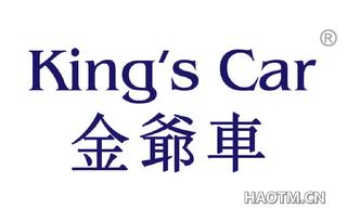 金爷车 KING S CAR