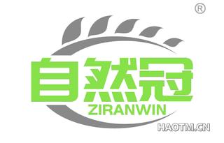 自然冠 ZIRANWIN