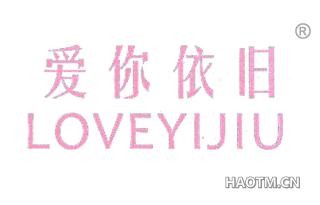 爱你依旧 LOVE YI JIU