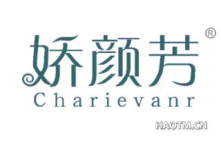 娇颜芳 CHARIEVANR