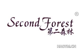 第二森林 SECOND FOREST