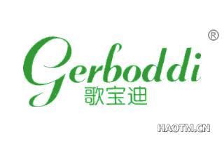 歌宝迪 GERBODDI