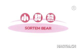 小甜熊 SORTEM BEAR