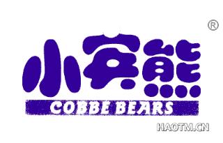 小宾熊 COBBE BEARS