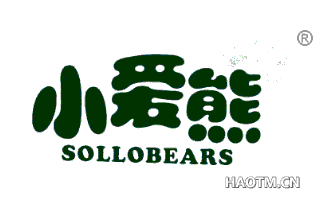 小爱熊 SOLLOBEARS