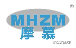 摩慕 MHZM
