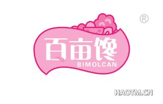 百亩馋 BIMOLCAN