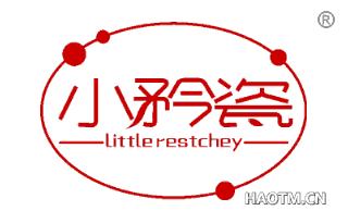 小矜瓷 LITTLERESTCHEY