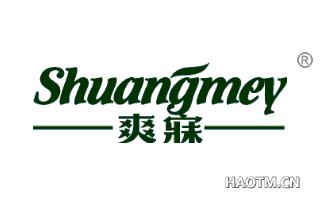 爽寐 SHUANGMEY