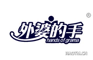 外婆的手 HANDS OF GRAMA