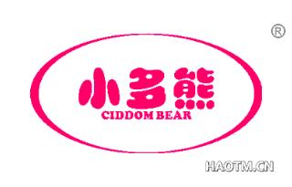 小多熊 CIDDOMBEAR