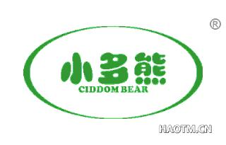 小多熊 CIDDOM BEAR