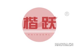 楷跃 KAIOUERL